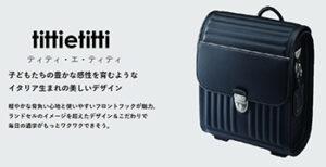 ティティ・エ・ティティシリーズ