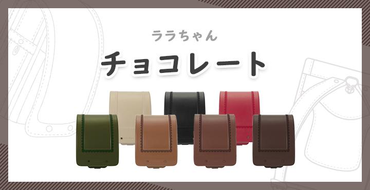 ララちゃん「チョコレート」の口コミ&評判
