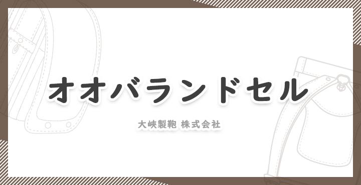 大峽(オオバ)製鞄ランドセルの口コミ・評判