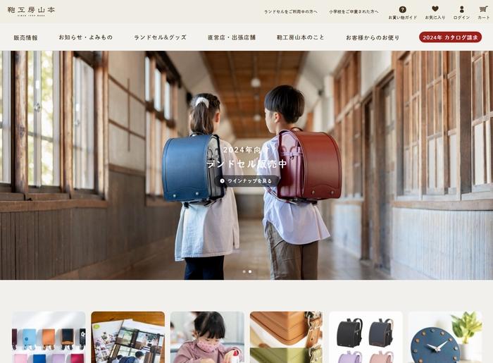 鞄工房山本のWEBサイト
