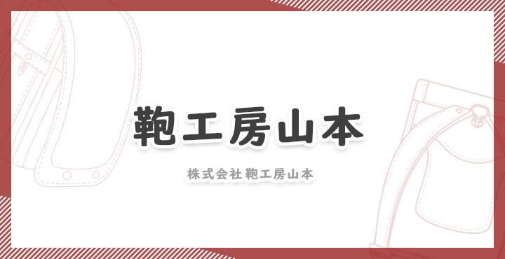 鞄工房山本製鞄の口コミ・評判
