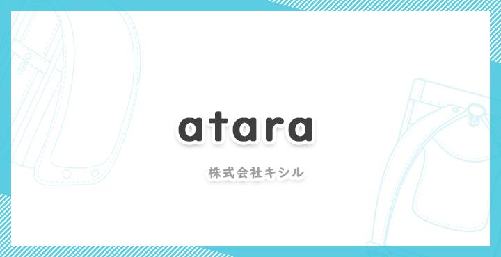 Atara(アタラ)のランドセルの口コミ・評判
