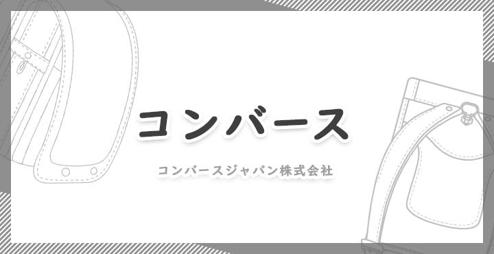 コンバースランドセルの口コミ・詳細