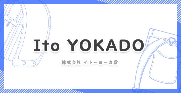 イトーヨーカドーの口コミ・詳細