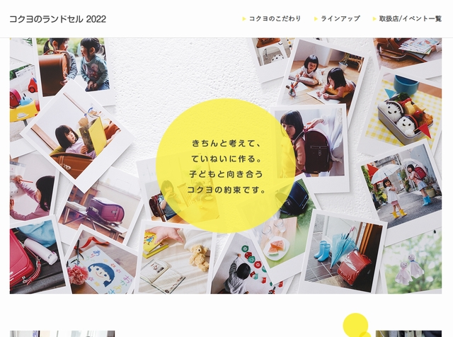 KOKUYO公式WEBサイト