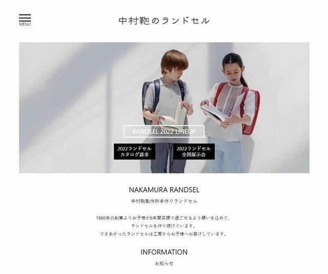 中村鞄製作所のWEBサイト