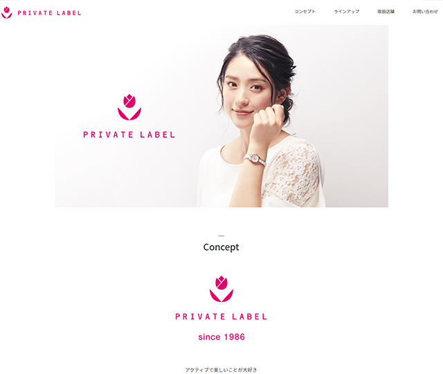 PRIVATE LABELの公式WEBサイト