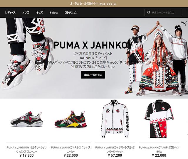 プーマの公式WEBサイト