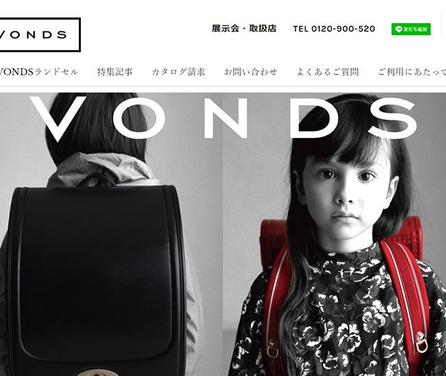 VONDSの公式WEBサイト