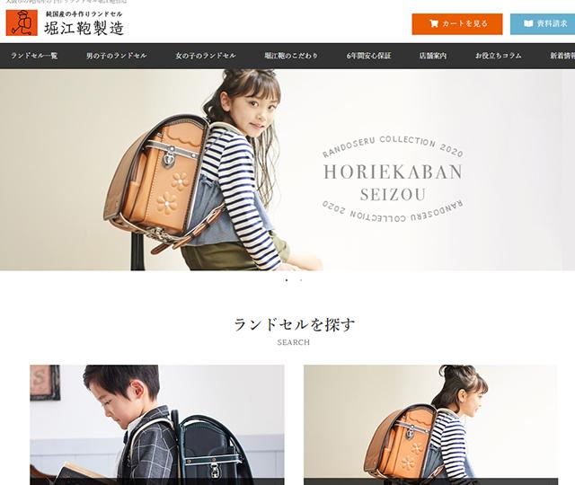 堀江鞄製造