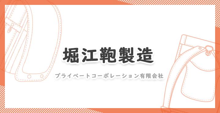 堀江鞄製造ランドセルの口コミ・評判