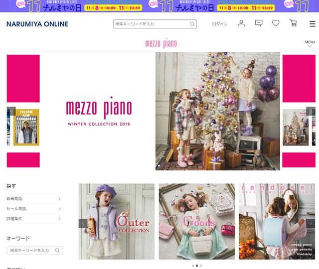 メゾピアノ公式WEBサイト
