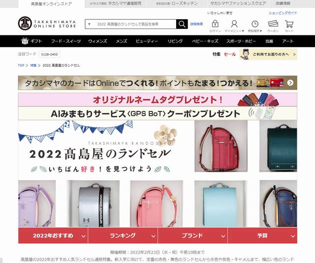 高島屋ランドセル販売ページのWEBサイト