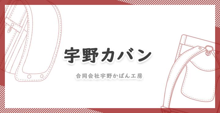 宇野カバンの口コミ・詳細│地元に愛される老舗のランドセルを徹底解説