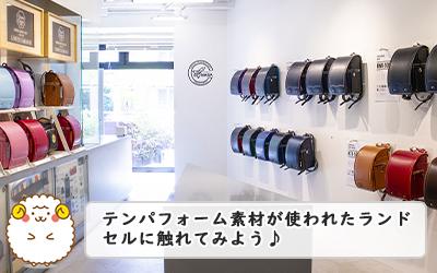 池田地球の展示会・ショールーム情報