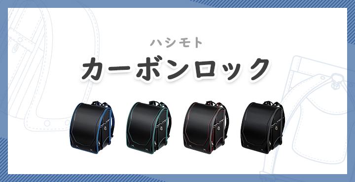 ハシモト「カーボンロック」の特徴を解説!人気カーボン柄素材のランドセルとは