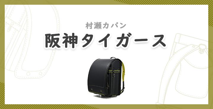 村瀬カバン「阪神タイガース」とは?大阪の人気球団とコラボランドセル
