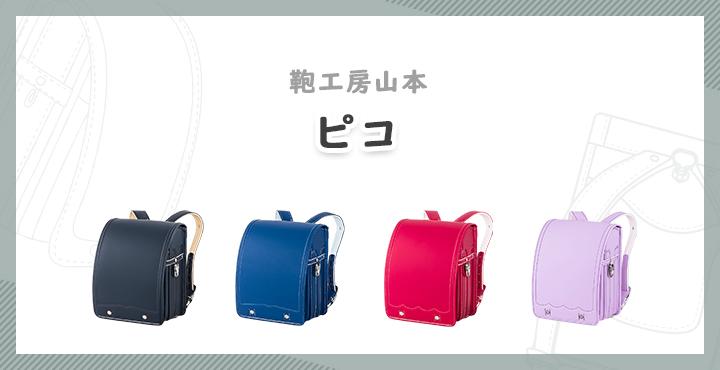 鞄工房山本鞄「ピコ」の口コミ&評判を解説|2021年モデルの新作ランドセル
