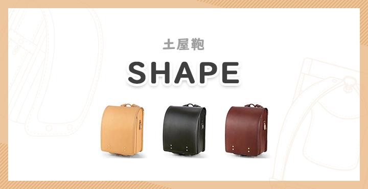 土屋鞄「SHAPE」の口コミ・詳細|2021年新作モデルの詳細を解説します