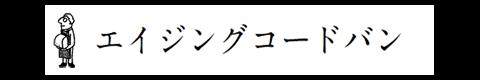 羽倉のエイジングコードバン