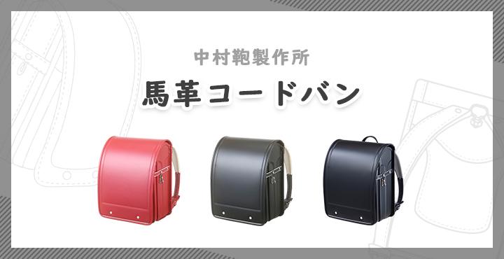 中村鞄ランドセルの馬革コードバン