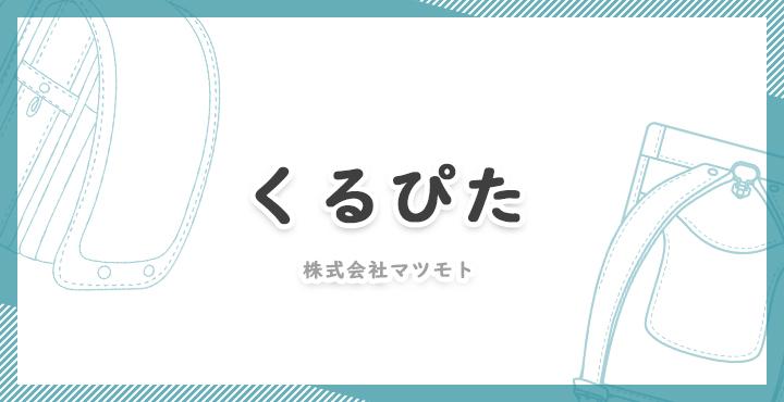 くるピタランドセルの口コミ・詳細